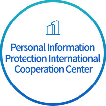 Personal Information Protection International Cooperation Center